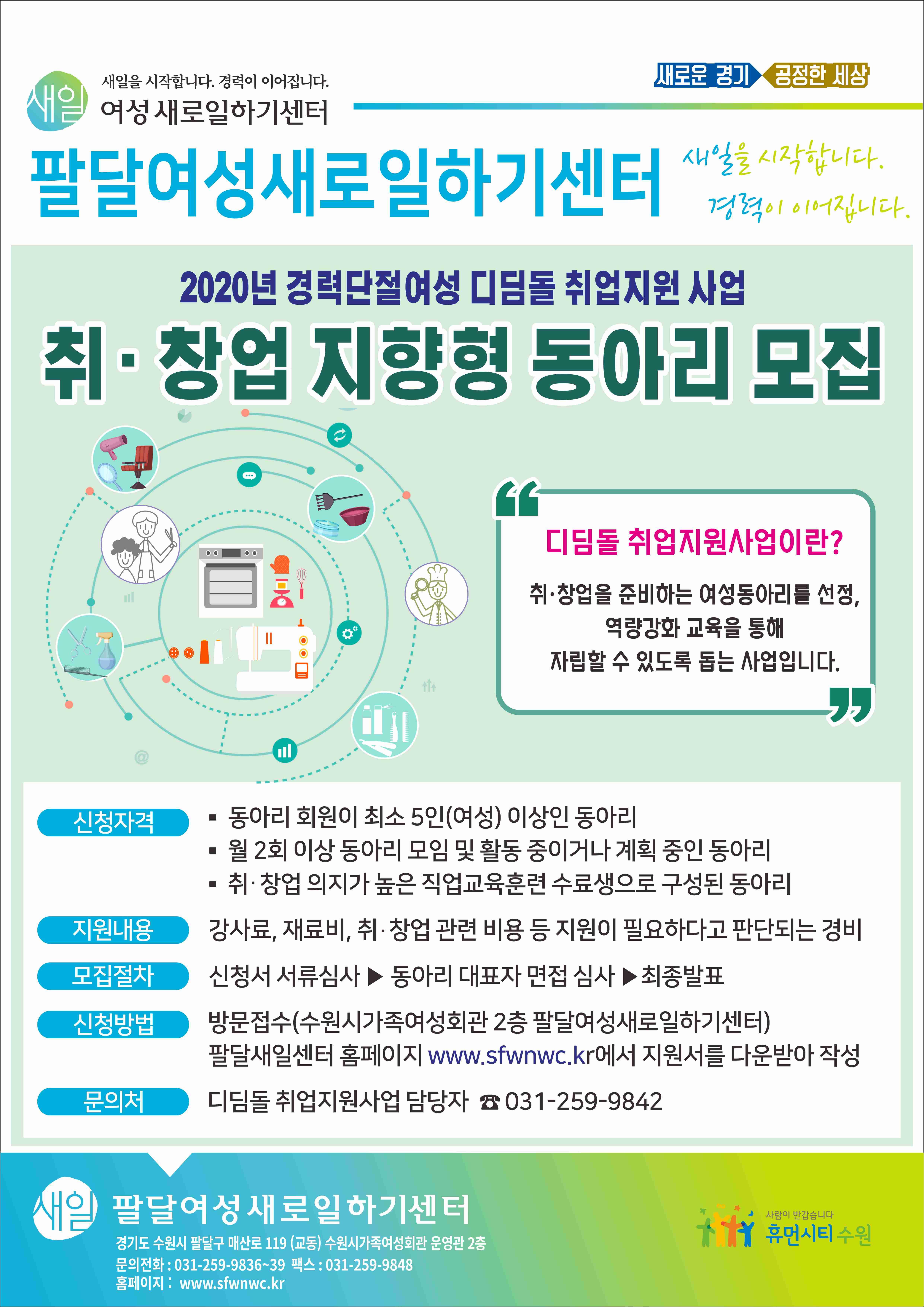 2020년 경력단절여성 디딤돌 취업지원 사업 취·창업 지향형 동아리 모집